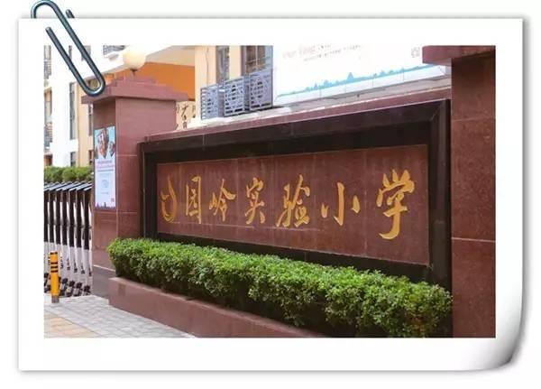 深圳中心,700多年历史老小学,一所村落奥数即学校策略品牌必胜图片