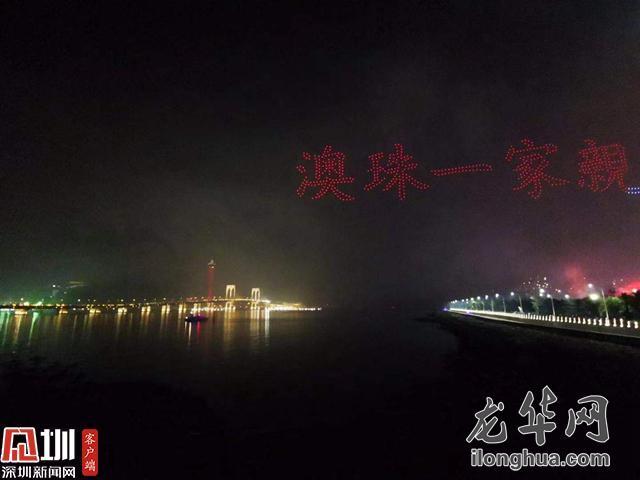 龙华企业携600架无人机亮相澳门回归20周年晚会