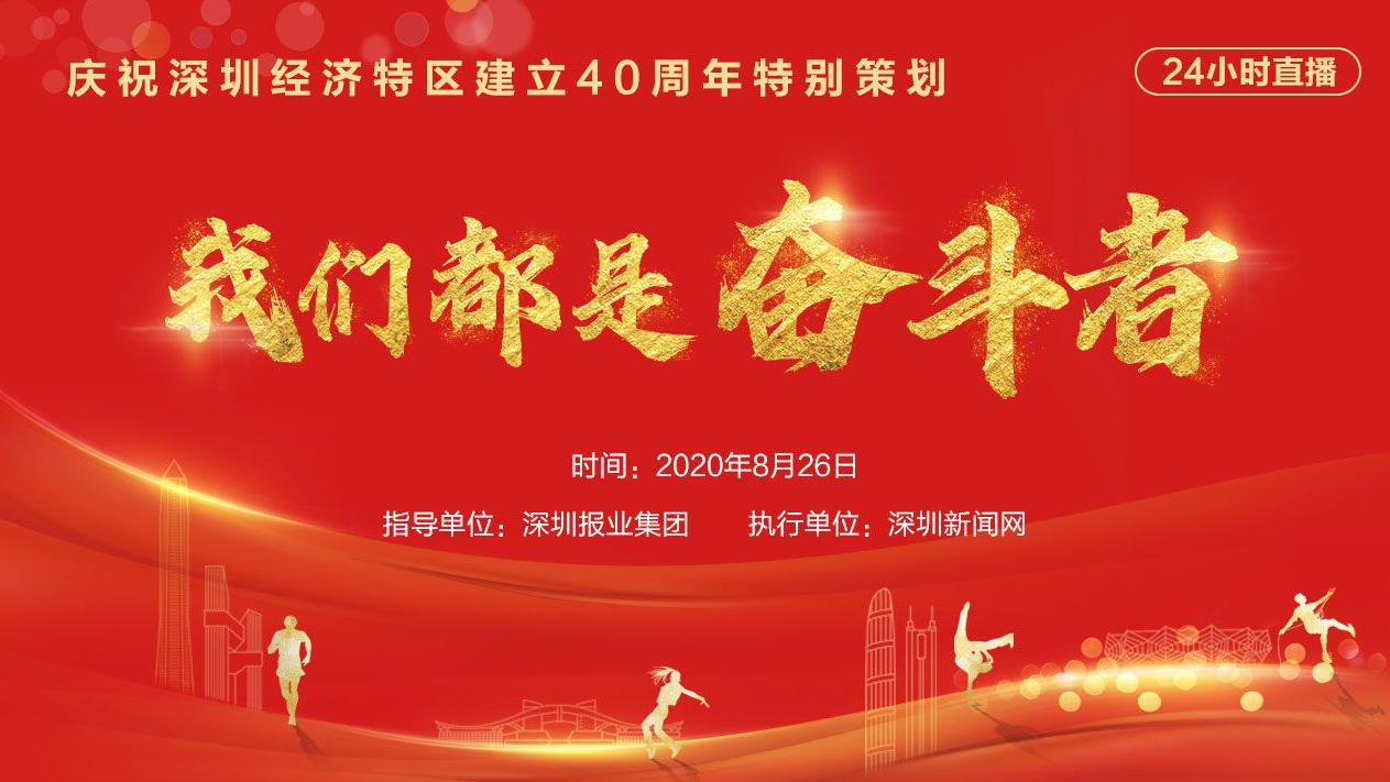 我们都是奋斗者——深网庆祝深圳经济特区建立40周年24小时大型直播