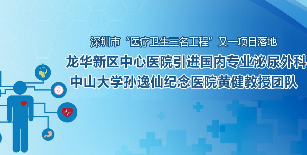 龙华中心医院_龙华网